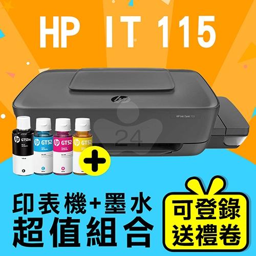 【印表機+墨水登錄送精美好禮組】HP InkTank 115 相片連供印表機+ M0H54AA / M0H55AA / M0H56AA / 1VV21AA (GT52+GT53XL) 原廠盒裝墨水組(4色)
