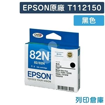 EPSON T112150 (NO.82N) 原廠黑色墨水匣