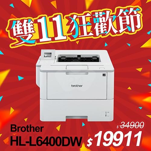 【雙11限時狂降】Brother HL-L6400DW 商用黑白雷射旗艦印表機