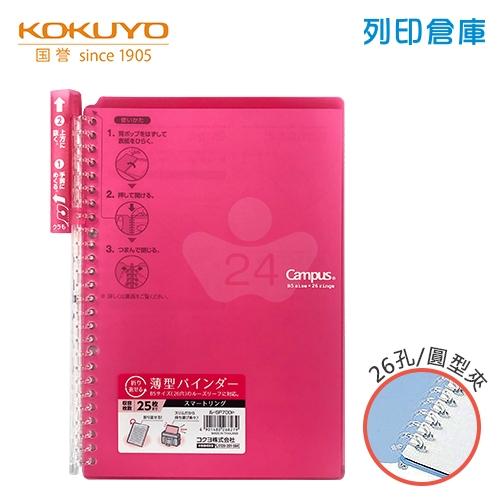 【日本文具】KOKUYO 國譽 Campus SP700P B5薄型 26孔活頁夾橫線筆記本(可收納25張)-粉紅色1本