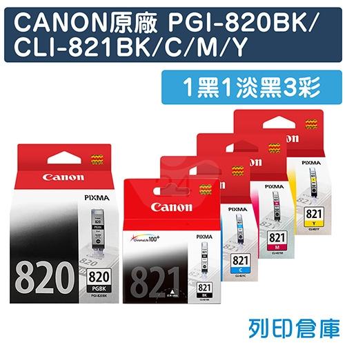 CANON PGI-820BK + CLI-821BK/C/M/Y 原廠墨水超值組(1黑1淡黑3彩)