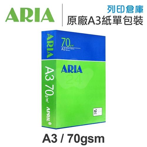 ARIA 事務用影印紙 A3 70g (單包裝)