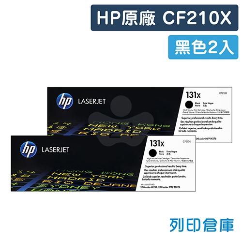 HP CF210X (131X) 原廠黑色高容量碳粉匣 (2黑)