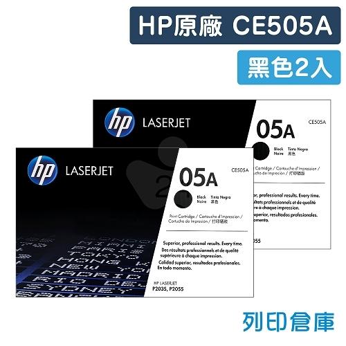 HP CE505A (05A) 原廠黑色碳粉匣超值組(2黑)