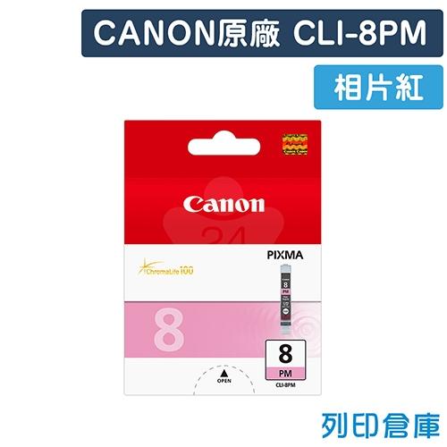 CANON CLI-8PM 原廠相片紅墨水匣