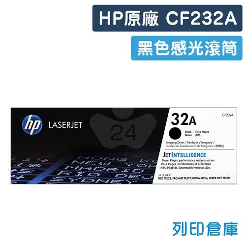 HP CF232A (32A) 原廠黑色感光鼓/滾筒