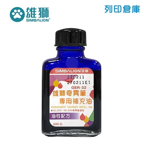 SIMBALION 雄獅 GER-32 藍色油性奇異筆補充油 32cc 1瓶