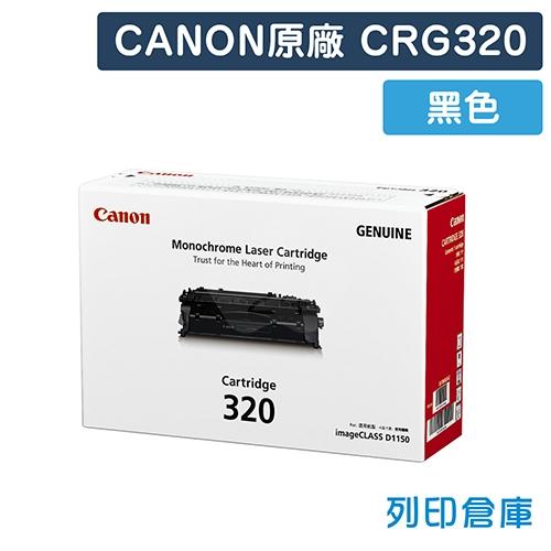 CANON CRG320 / CRG-320 (320) 原廠黑色碳粉匣