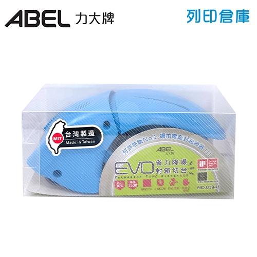 ABEL 力大牌 03941-BL 省力降噪封箱切割台-藍色/個 (不含膠帶)
