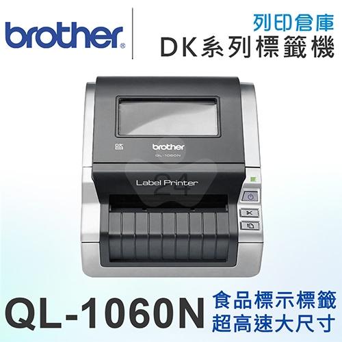 Brother QL-1060N 網路型超高速大尺寸條碼標籤機