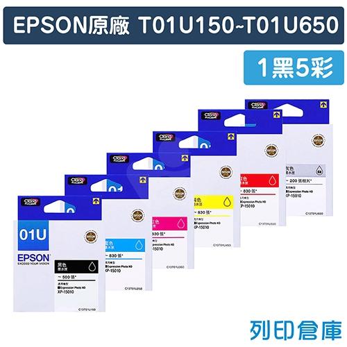 EPSON T01U150~T01U650 (NO.01U) 原廠墨水匣超值組(1黑5彩)