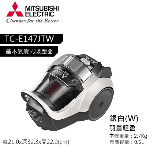 【MITSUBISHI 三菱】基本氣旋式吸塵器 TC-E147JTW 銀白