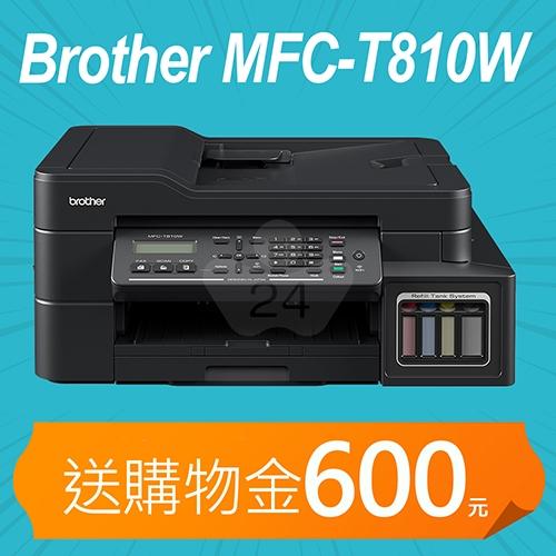 【加碼送購物金600元】Brother MFC-T810W 原廠大連供無線傳真複合機