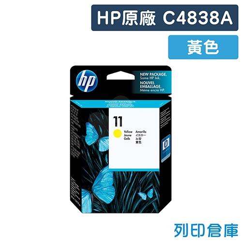 HP C4838A (NO.11) 原廠黃色墨水匣