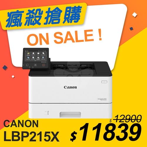 【瘋殺搶購】Canon imageCLASS LBP215X 高速黑白雷射印表機
