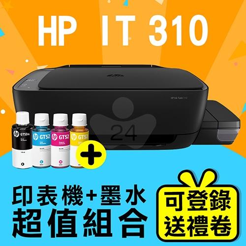 【印表機+墨水登錄送精美好禮組】HP InkTank 310 大印量相片連供事務機+ M0H54AA / M0H55AA / M0H56AA / 1VV21AA (GT52+GT53XL) 原廠盒裝墨水組(4色)