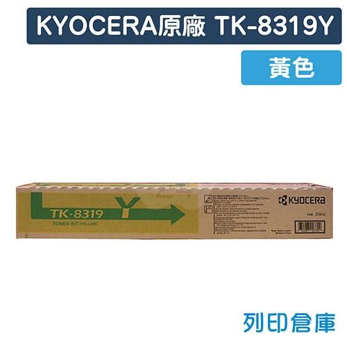 KYOCERA TK-8319Y 原廠黃色碳粉匣