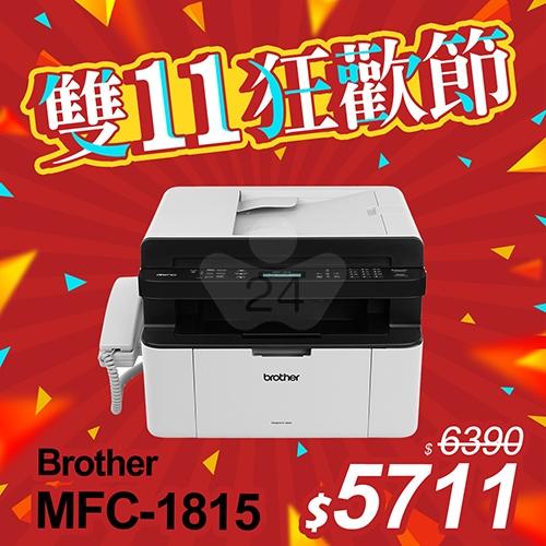 【雙11限時狂降】Brother MFC-1815 黑白雷射傳真複合機
