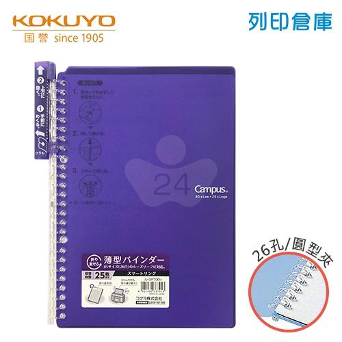 【日本文具】KOKUYO 國譽 Campus SP700V B5薄型 26孔活頁夾橫線筆記本(可收納25張)-紫色1本