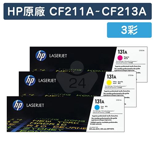 HP CF211A 藍色 / CF212A 黃色 / CF213A 紅色 (131A) 原廠碳粉匣組 (3彩) 適用機型:LaserJet Pro 200 M251nw / 200 M276nw