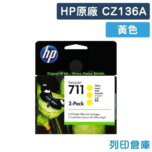 HP CZ136A (NO.711) 原廠黃色墨水匣 29ml 3入裝