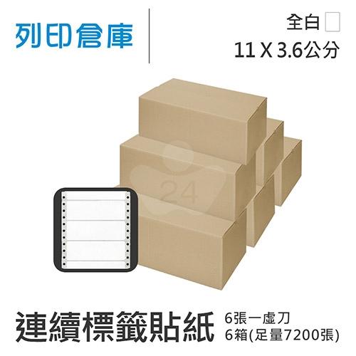【電腦連續標籤貼紙】白色連續標籤貼紙11x3.6cm / 超值組6箱 (7200張/箱)