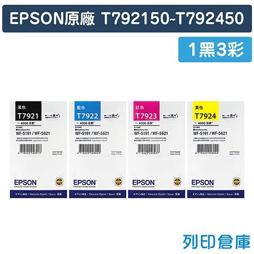 EPSON T792150~T792450 (NO.792) 原廠墨水匣超值組(1黑3彩)