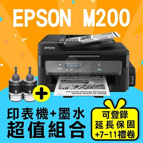【印表機+墨水延長保固組】EPSON M200 黑白高速網路連續供墨複合機 + T774100 原廠墨水2黑組