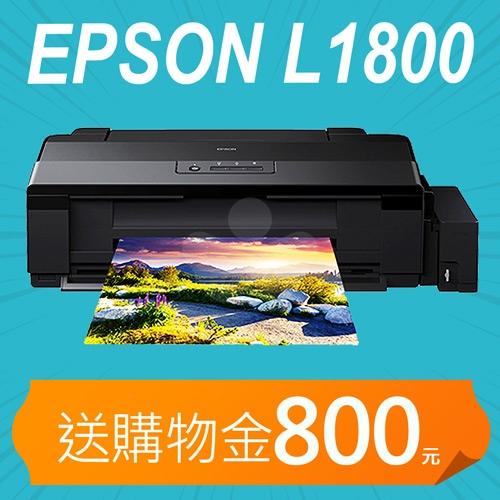 【加碼送購物金900元】EPSON L1800 原廠六色單功能A3無邊列印連續供墨印表機