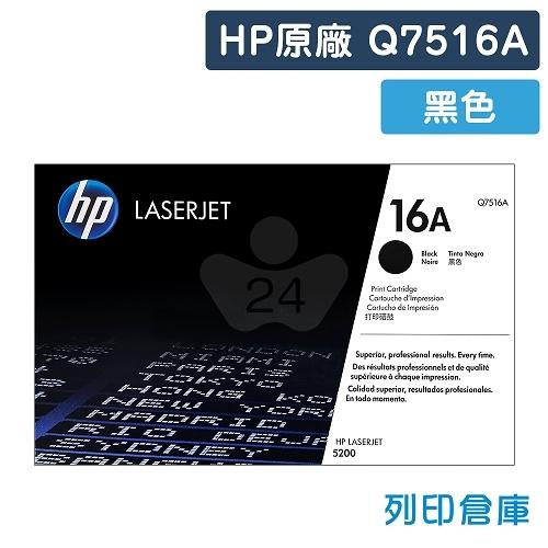 HP Q7516A (16A) 原廠黑色碳粉匣