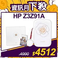 【資訊月下殺優惠】HP Sprocket Z3Z91A 口袋相印機 Crystal From Swarovski 晶彩閃耀水晶限量版禮盒 冰晶白