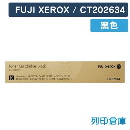 【平行輸入】Fuji Xerox CT202634 影印機黑色碳粉匣