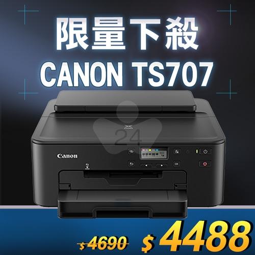 【限量下殺30台】Canon PIXMA TS707 噴墨相片印表機