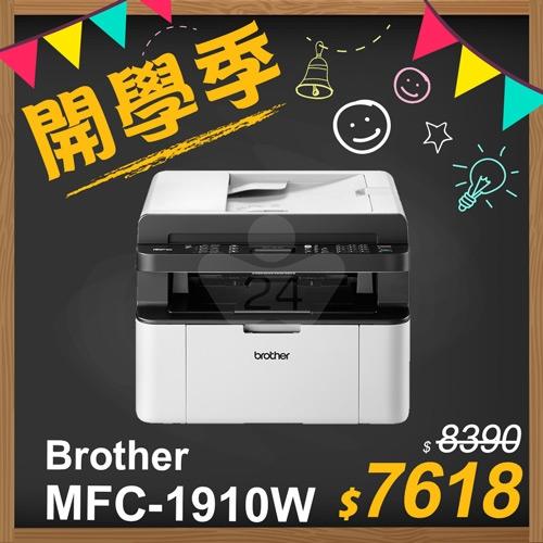 【開學季】Brother MFC-1910W 無線多功能黑白雷射傳真複合機