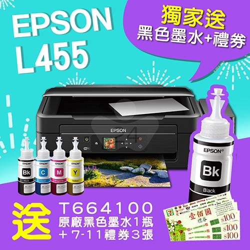 【限時促銷加碼送墨水+7-11禮券300元】EPSON L455 原廠商用高速Wi-Fi六合一連續供墨印表機