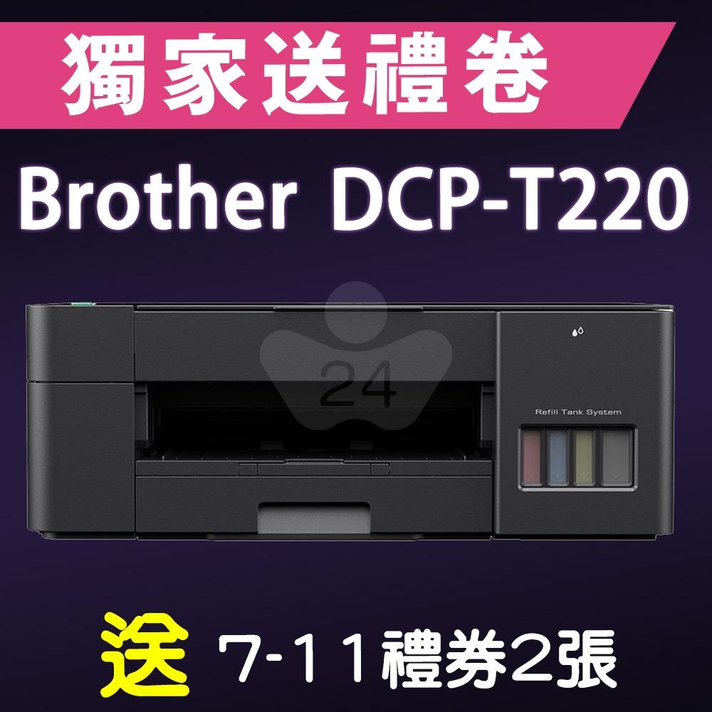 【獨家加碼送200元7-11禮券】Brother DCP-T220 威力印大連供三合一複合機