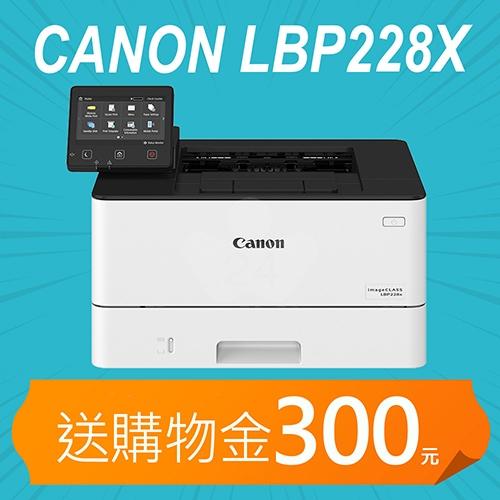 【加碼送購物金300元】Canon imageCLASS LBP228x A4黑白雷射印表機