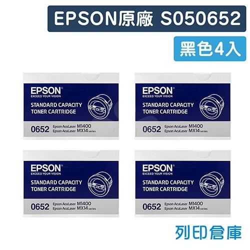 EPSON S050652 原廠黑色碳粉匣(4黑)