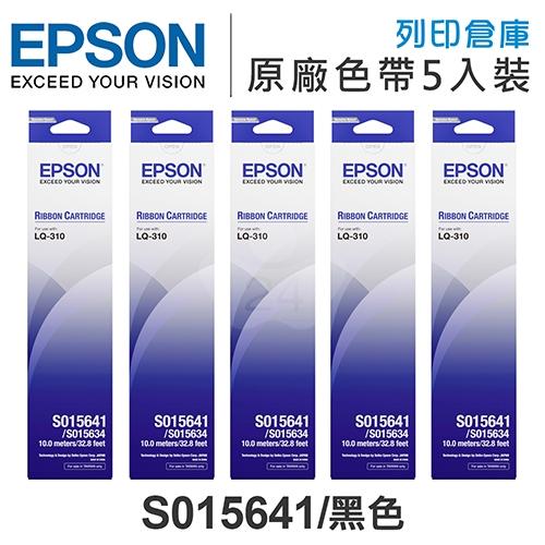 EPSON S015641 原廠黑色色帶超值組(5入) (LQ310)