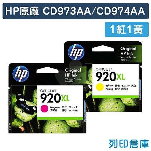 HP CD973AA / CD974AA (NO.920XL) 原廠高容量墨水匣超值組(1紅1黃)