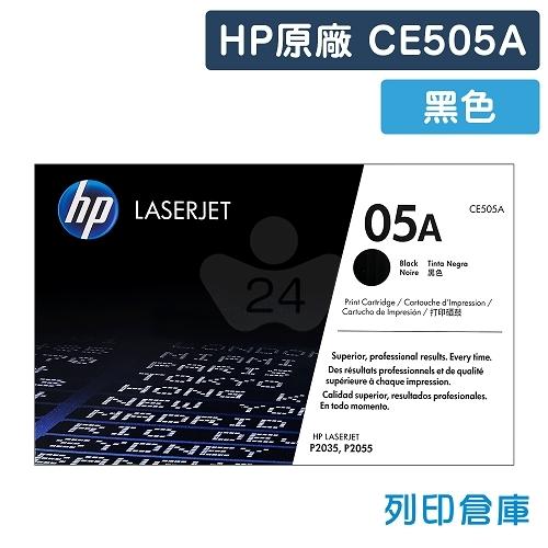 HP CE505A (05A) 原廠黑色碳粉匣