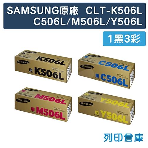 SAMSUNG CLT-K506L / CLT-C506L / CLT-M506L / CLT-Y506L 原廠高容量碳粉組(1黑3彩)