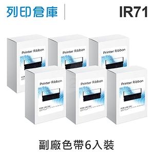 【相容色帶】For CITIZEN IR71 副廠紫色收銀機色帶超值組(6入) ( CITIZEN DP730 / WINPOS WP520 / TAP6688 / 創群 2100 )