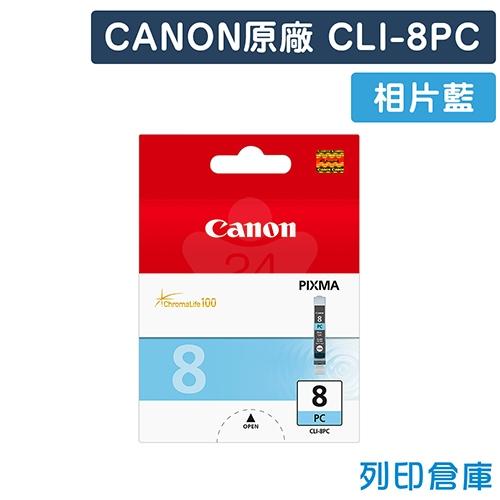 CANON CLI-8PC 原廠相片藍墨水匣