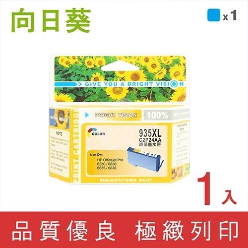 向日葵 for HP NO.935XL (C2P24AA) 藍色環保墨水匣