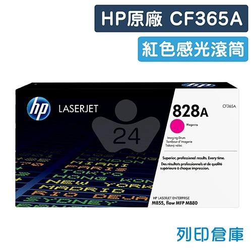 HP CF365A (828A) 原廠紅色感光鼓/滾筒