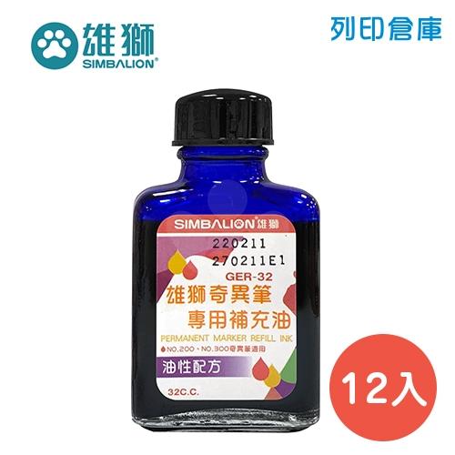 SIMBALION 雄獅 GER-32 藍色油性奇異筆補充油 32cc 12瓶/盒