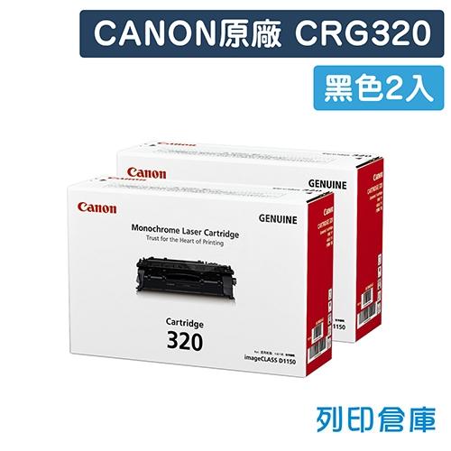CANON CRG320 / CRG-320 (320) 原廠黑色碳粉匣超值組 (2黑)