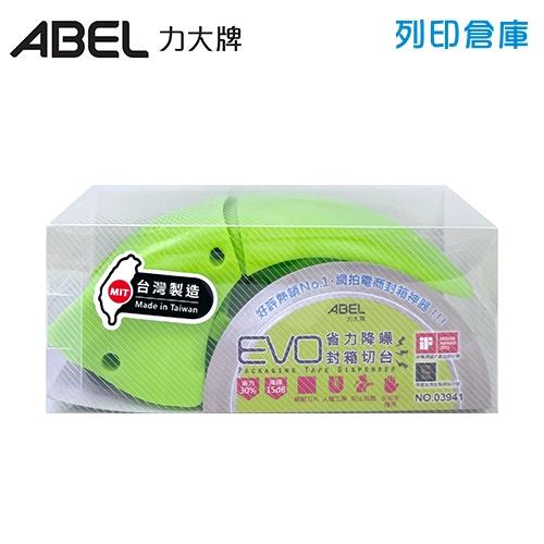 ABEL 力大牌 03941-GR 省力降噪封箱切割台-綠色/個 (不含膠帶)