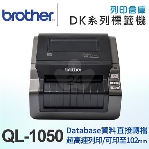 Brother QL-1050 超高速大尺寸商業條碼標籤機